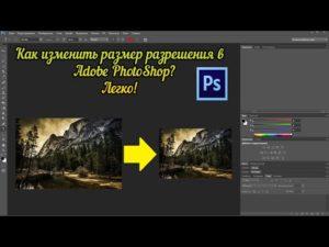 Меняем разрешение изображения в Фотошопе