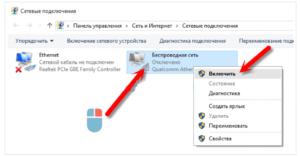 Исправляем проблему с подключением к Wi-Fi сети на Windows 10