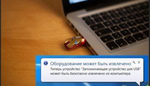 Безопасное извлечение флешки из компьютера