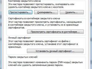 Копирование сертификата из КриптоПро на флешку