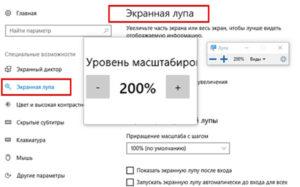 Инструмент «Экранная лупа» в Windows 7