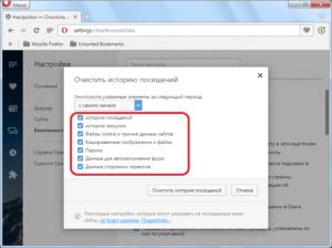 3 способа очистки куков и кэш в браузере Opera
