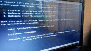 Решаем проблему с ошибкой 0xc000000e в Windows 7