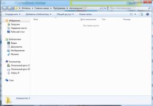 Добавление программ в автозагрузку в Windows 7