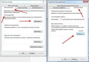 Определение оптимального размера файла подкачки в Windows
