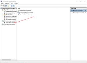 Управление компьютером голосом в Windows 7