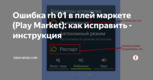 Исправление ошибки с кодом 924 в Play Маркете