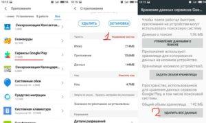 Устранение ошибки в работе Сервисов Google Play