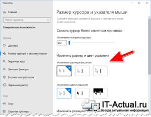 Устранение проблемы с пропавшим курсором мыши в Windows 10
