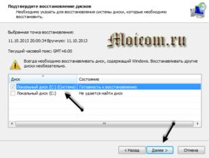 Восстановление системы в Windows 7