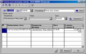 Программы для выставления счетов