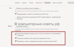 Способы перевода текста в Яндекс.Браузере