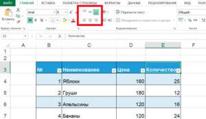Выравнивание ячеек под один размер в Microsoft Excel