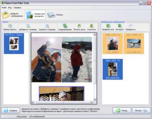 Лучшие программы для печати фотографий