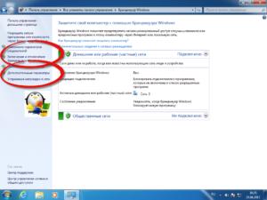 Определение сетевого порта на Windows 7