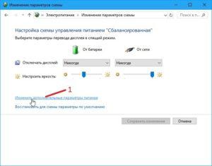 Отключение спящего режима в Windows 10
