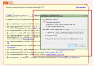 Способы конвертирования файла из PDF в DOC