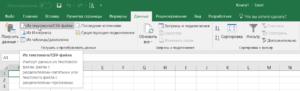 Изменение кодировки в Microsoft Excel