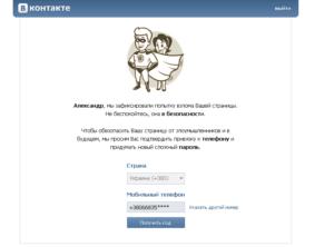 Что делать при взломе страницы ВКонтакте
