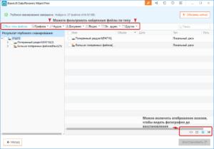 Рекомендации по выбору файловой системы для флешки