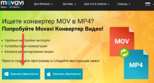 Конвертирование MOV в MP4