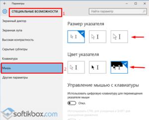 Настраиваем мышь в Windows 10