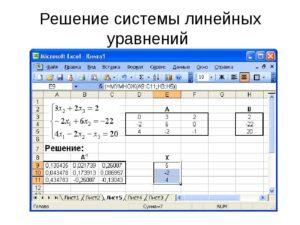 Решение системы уравнений в Microsoft Excel