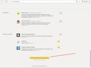 Расширения в Яндекс.Браузере: установка, настройка и удаление