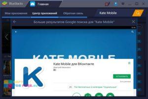 Как установить Kate Mobile на компьютер