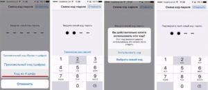 Установка пароля на iPhone