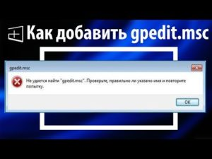 Исправляем ошибку «gpedit.msc не найден» в Windows 10