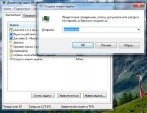 Восстановление рабочего стола в Windows