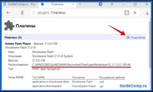 Настройка Flash Player для Яндекс.Браузера