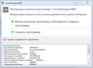Устраняем ошибку CLR20r3 в Windows 7