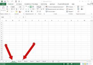 Переключение на альбомный лист в Microsoft Excel