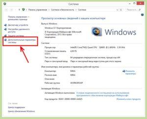 Изменение имени компьютера на Windows 7