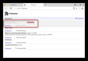 Причины неработоспособности Flash Player в Яндекс.Браузере