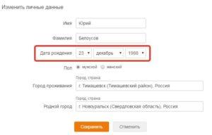 Удаляем свою дату рождения в Одноклассниках