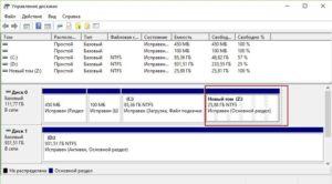 Объединение дисков в Windows 10