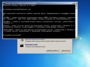 Восстанавливаем Windows 7 с помощью «Командной строки»