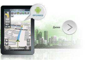 Установка карт в  Навител Навигатор на Андроид