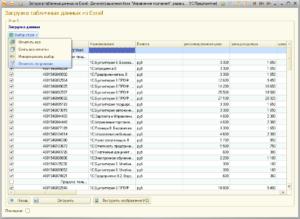 Загрузка данных из книги Excel в программу 1С