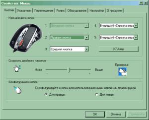 Проверка компьютерной мыши с помощью онлайн-сервисов