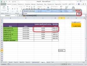 Выделение ячеек в Microsoft Excel