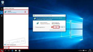 Способы открыть Редактор реестра в Windows 10