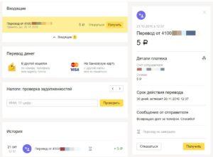 Как осуществить перевод на кошелек в Яндекс Деньги