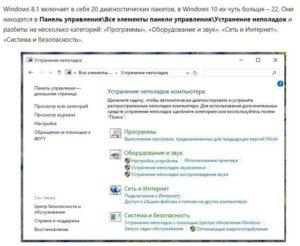 Стандартное средство устранения неполадок в Windows 10