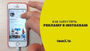 Как разместить рекламу в Instagram