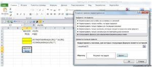 Скрытие формул в Microsoft Excel