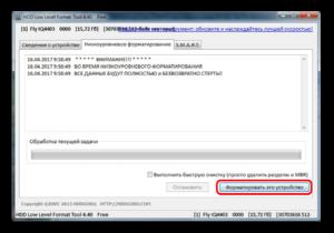 Как выполнить низкоуровневое форматирование флешки